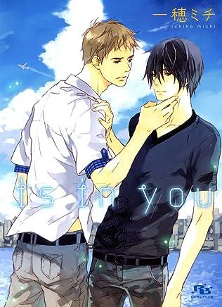is in you [新聞社シリーズ] (幻冬舎ルチル文庫)