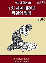 Their Crimes (Translated & Annotated) English-Korean: 1차 세계대전과 독일의 범죄: 영한대역: 역사의 증언 (1)