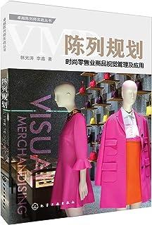 陈列规划:时尚零售业商品视觉管理及应用 (卓越陈列师实战丛书)