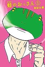 蛙のおっさん(1) (月刊少年ライバルコミックス)