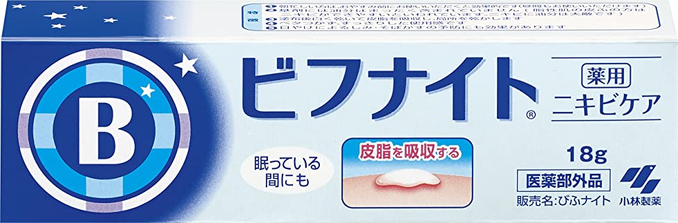 水曜日インスタンス写真を描く薬用ビフナイト ニキビケア 18g 【医薬部外品】