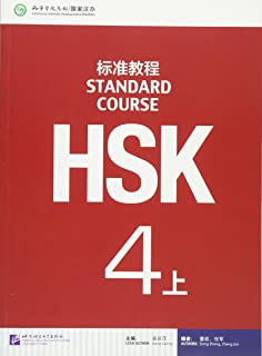 HSK Standard Course 4A - Textbook (English and Chinese Edition)