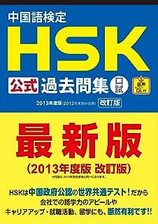 中国語検定 HSK 公式 過去問集 口試 2013年度版 改訂版 [音声DL付]