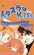 itazurana Kiss Vol. 15