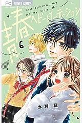 青春ヘビーローテーション(6) (フラワーコミックス) Kindle版