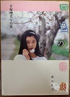 四色の花火―手塚理美写真集 (1982年)