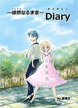 〜徒然なるまま〜Diary