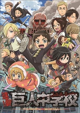 進撃!巨人中学校 3 [Blu-ray]