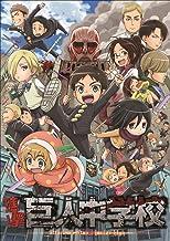 進撃!巨人中学校 3 [DVD]