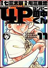 表紙: 4P田中くん 11巻 | 七三太朗