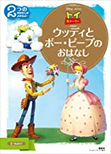 表紙: トイ・ストーリー ウッディと ボー・ピープの おはなし (ディズニーゴールド絵本) | 講談社