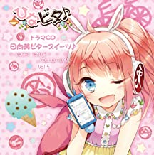 日向美ビタースイーツ 音符記号 ~SWEET SMILE COLLECTION~Vol.5