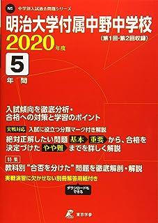 明治大学付属中野中学校 2020年度用 《過去5年分収録》 (中学別入試問題シリーズ N5)