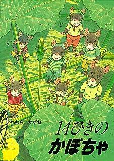 14ひきのかぼちゃ (14ひきのシリーズ)