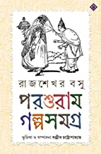 PARASURAM GOLPO SAMAGRA | Collection of 100 Bengali Stories by Rajshekhar Basu | Rare Bengali Book | Compiled and Edited b...
