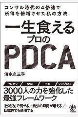 一生食えるプロのPDCA Kindle版