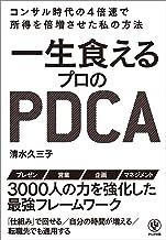 表紙: 一生食えるプロのPDCA | 清水久三子