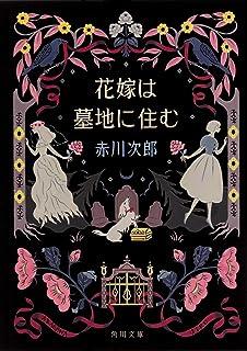 花嫁は墓地に住む 花嫁シリーズ (角川文庫)