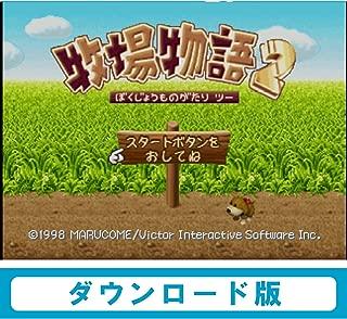 牧場物語2 【Wii Uで遊べる NINTENDO64ソフト】|オンラインコード版
