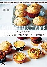 表紙: たかこさんのマフィン型で焼くケーキとお菓子 | 稲田 多佳子