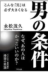 男の条件 (きずな出版) Kindle版