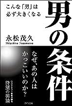 表紙: 男の条件 (きずな出版)   永松 茂久