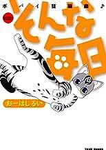 表紙: そんな毎日 ポパイ狂騒曲 (1) (バンブーコミックス 4コマセレクション) | おーはしるい