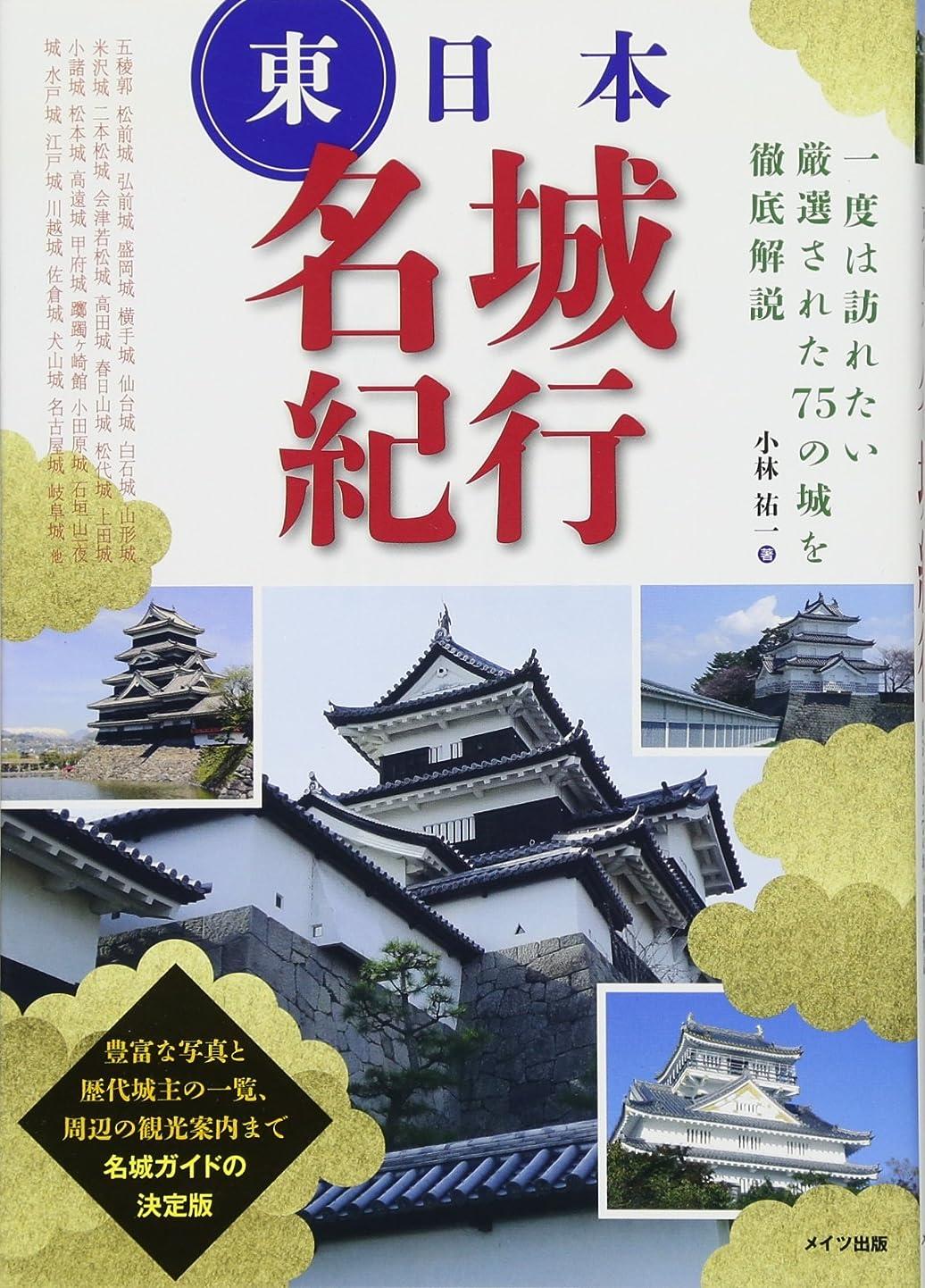 東日本名城紀行