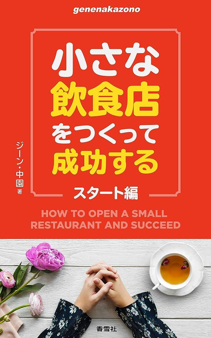 公演ソファー嬉しいです小さな飲食店をつくって成功する スタート編 (genenakazonoシリーズ)