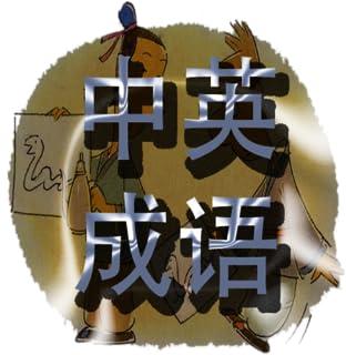 Chinese-English Idiom Story