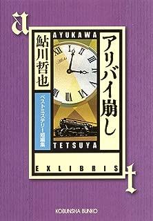 アリバイ崩し~ベストミステリー短編集~ (光文社文庫)