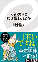 表紙: <40男>はなぜ嫌われるか (イースト新書) | 田中俊之
