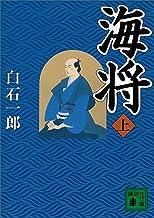 表紙: 海将(上) (講談社文庫) | 白石一郎