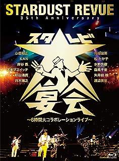 35th Anniversary スタ☆レビ大宴会~6時間大コラボレーションライブ~ [Blu-ray]