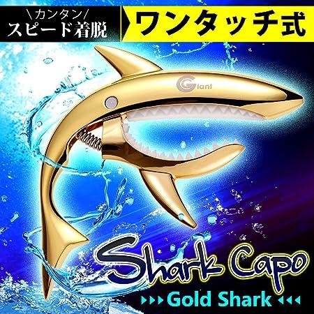 Phoenix カポタスト type Shark (Gold Shark) / Phoenix ワンタッチ ギターカポタスト【type Shark】お手入れ用ファイバークロス/ピック/メーカー保証書<4点セット>Gold(ゴールド)