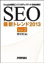 SEO最新トレンド2013 Vol.2