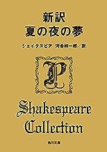 表紙: 新訳 夏の夜の夢 (角川文庫) | シェイクスピア