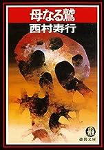表紙: 母なる鷲 死神 (徳間文庫) | 西村寿行