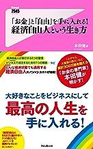 表紙: 「お金」と「自由」を手に入れる! 経済自由人という生き方 Forest2545新書 | 本田健