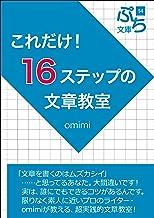 表紙: これだけ!16ステップの文章教室 (ぷち文庫) | omimi