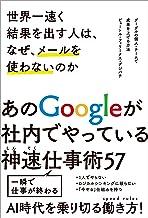 表紙: 世界一速く結果を出す人は、なぜ、メールを使わないのか グーグルの個人・チームで成果を上げる方法 | ピョートル・フェリークス・グジバチ