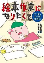 表紙: 絵本作家になりたくて ぐーたらブー子の奮闘記   有田奈央