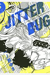 JITTER BUG (バーズコミックス ルチルコレクション) Kindle版