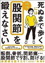 表紙: 死ぬまで歩くには1日1分股関節を鍛えなさい | 南 雅子