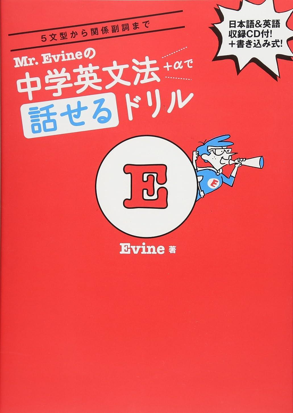 戦闘事業内容効果的に【CD付】 Mr.Evineの中学英文法+αで話せるドリル (Mr. Evine シリーズ)