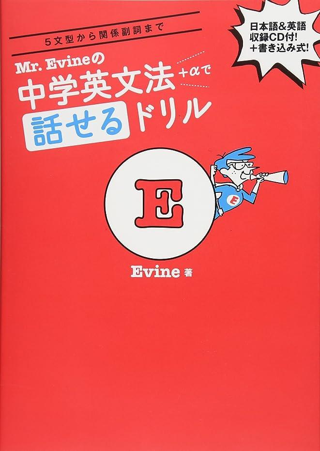 早熟ナラーバーセンサー【CD付】 Mr.Evineの中学英文法+αで話せるドリル (Mr. Evine シリーズ)