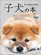 表紙: 子犬の本―――見ているだけで癒される。 | 日販アイ・ピー・エス株式会社