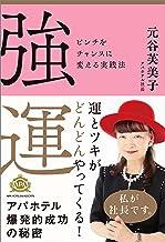 表紙: 強運 ピンチをチャンスに変える実践法   元谷 芙美子