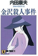 表紙: 金沢殺人事件 名探偵・浅見光彦 (祥伝社文庫) | 内田康夫