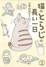 表紙: 猫のとらじの長い一日(2) | 今川はとこ